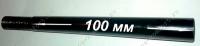Удлинитель стержня ручки КПП [100 мм]