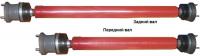 Задний карданный вал для автомобилей ИЖ-2126 «Ода»