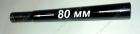 Удлинитель стержня ручки КПП [80 мм]