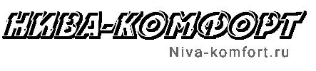 Форум Нива-Комфорт